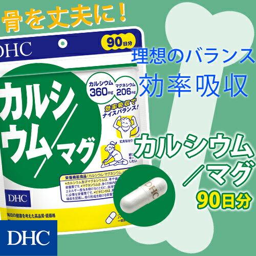 【最大P14倍以上+400pt開催】【DHC直販サプリメント】吸収率をさらに高めるCPPやビタミンDも配合。リニューアルでカルシウム・マグネシウム・ビタミンD増量!カルシウム/マグ 90日分【栄養機能食品(カルシウム・マグネシウム)】【サプリ】