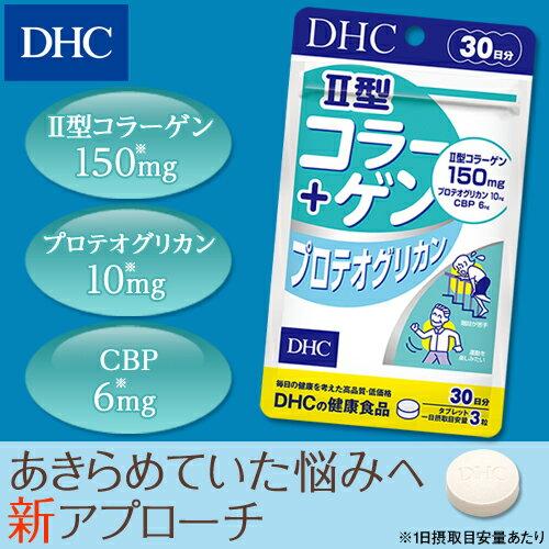 【最大P12倍以上&200pt開催】【DHC直販サプリメント】関節軟骨の動きをスムーズに、ふしぶしの痛みを解消!II型コラーゲン、コンドロイチン、グルコサミンに加え注目の新成分CBPも新たに配合! II型コラーゲン+プロテオグリカン 30日分