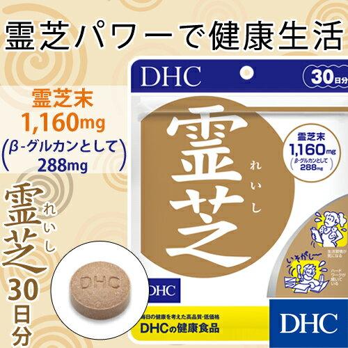 【最大P17倍以上&600pt開催】【DHC直販サプリメント】β-D-グルカン含有。生活習慣によって滞りがちなめぐりにアプローチ! 霊芝(れいし) 30日分