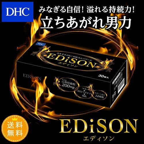 【最大P35倍以上+400pt開催】【DHC直販】 サプリメント 『男性の自信』のためのサプリメント EDiSON エディソン 【送料無料】 well