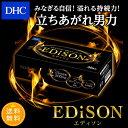【最大P14倍以上+400pt開催】【DHC直販】 サプリメント 『男性の自信』のためのサプリメント EDiSON エディソン 【送料無料】 well
