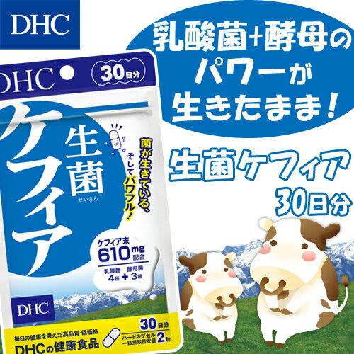 【最大P16倍以上&200pt開催】【DHC直販サプリメント】ケフィア610mg配合 乳酸菌を生きたままサプリに 生菌(せいきん)ケフィア 30日分