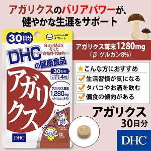 【DHC直販サプリメント】アガリクス茸末を主成分に、酵母をプラスアガリクス30日分