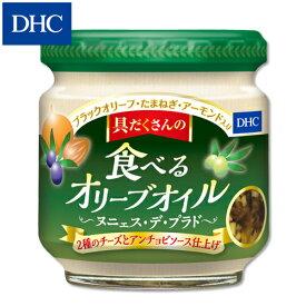 【店内P最大15倍以上&300pt開催】【DHC直販】極上オリーブオイルにたっぷりの具材!食べるタイプの調味料。 DHC具だくさんの食べるオリーブオイル<ヌニェス・デ・プラド>2種のチーズとアンチョビソース仕上げ | dhc DHC ディーエイチシー 健康食品 調味料・油
