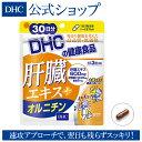 【最大P7倍+400pt開催中】【DHC直販サプリメント】肝臓エキスにオルニチン、亜鉛をプラス! 飲み会対策・毎日の健康に。 肝臓エキス+オルニチン 30日分