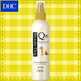 【店内P最大15倍以上&300pt開催】【DHC直販】ワンちゃんのブラッシングに。ワンちゃんの皮膚や被毛に必要な美容成分(コエンザイムQ10、オリーブバージンオイル、マリンコラーゲン)を配合。 犬用 国産 ビューティドッグ ブラッシングローションQ10