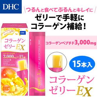 容易吃,也便于随身携带的棍式!DHC胶原蛋白果冻EX芒果味道