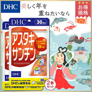 【DHC直販サプリメント】いつまでも若々しくありたい方の、美容と健康をサポートアスタキサンチン30日分