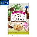 【店内P最大48倍以上&1300pt開催】【DHC直販】ココナッツ果肉をじっくり焼き上げたヘルシーおやつ! DHCサプリフルー…
