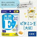 【最大P25倍以上&200pt開催】【DHC直販サプリメント】ビタミンEの中でも最も活性の高いd‐α‐トコフェロールを配合 天然ビタミンE[大豆] 90日分