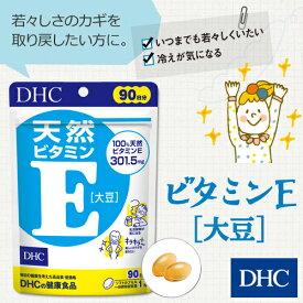 【最大P21倍以上&400pt開催】 【DHC直販サプリメント】 d‐α‐トコフェロールを配合 天然ビタミンE[大豆] 90日分|健康 サプリ サプリメント 健康食品 ビタミン ビタミンサプリメント 美容 美容サプリメント dhc DHC ディーエイチシー 美容サプリ ビタミンe 健康サプリ