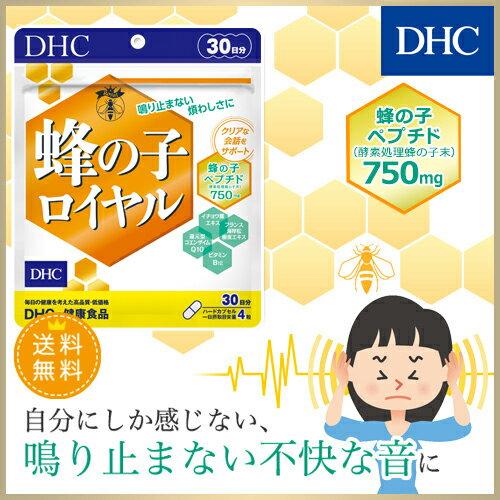 【最大P21倍以上&400pt開催】 【DHC直販】【送料無料】 蜂の子ペプチド アミノ酸 ビタミン DHC蜂の子ロイヤル(30日分) | 耳 dhc サプリ サプリメント 蜂の子 ビタミン イチョウ葉エキス コエンザイムq10 還元型 dhc DHC ディーエイチシー 耳サプリメント 健康サプリ