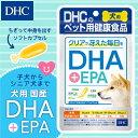 【店内P最大44倍以上&300pt開催】【DHC直販サプリメント】中身をフードに混ぜてもOK ワンちゃんにも「DHA」「EPA」を 犬用 国産 DHA+EPA  DHC サプリメント サプリ ペット 犬サプリ 犬のサプリ 犬 ディーエイチシー 犬用サプリ dhc ふりかけ ドッグフード 幼犬 仔犬 パピー