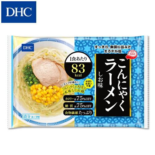 【最大P15倍以上&400pt開催】 【DHC直販】カロリーたったの83kcal! DHCこんにゃくラーメン しお味 | dhc DHC ディーエイチシー ダイエット ダイエット食品 ダイエットフード その他 ダイエットサポート 蒟蒻ラーメン 置き換え こんにゃく 食事 麺 置き換えダイエット