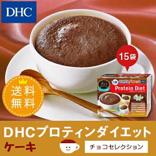 【最大P45倍以上&600pt開催】【DHC直販】【送料無料】DHCプロティンダイエット ケーキ チョコセレクション 15袋入【置き換えダイエットおきかえ食】【プロテインダイエット DHC】【ダイエット・健康】newproduct