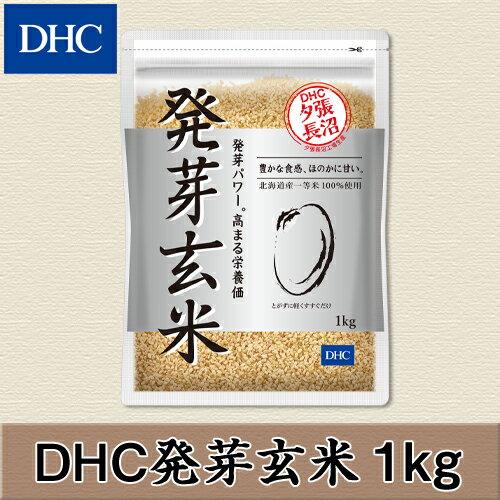 【最大P8倍以上+400pt開催】【DHC直販】栄養豊かな玄米をおいしく手軽に!国産一等米を使用!DHC発芽玄米 1kg newproduct