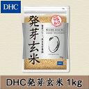 【最大P15倍以上&400pt開催】 【DHC直販】 栄養豊かな玄米をおいしく手軽に!国産一等米を使用! DHC発芽玄米 1kg | d…
