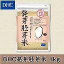 【店内P最大44倍以上&300pt開催】【DHC直販】胚芽の栄養成分をそのままに!ごはんで続ける毎日の健康習慣、発芽玄米が苦手な方にも!DHC発芽胚芽米 1kg | DHC dhc 健康食品 ギャバ ディーエイチシー gaba 胚芽米 食物繊維 米 お米