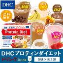 【最大P21倍以上&400pt開催】 【送料無料】【DHC直販】 DHCプロティンダイエット 15袋入 ダイエット ダイエットドリン…