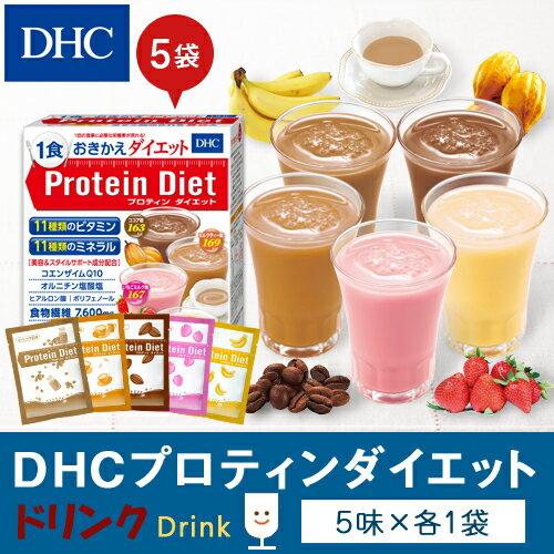 【最大P21倍以上&400pt開催】 【DHC直販】 プロテインダイエット 5袋入 ダイエット 置き換え食品 ダイエットドリンク well(プロテイン) | 置き換えダイエット プロティンダイエット プロティン 女性 ダイエット飲料 ダイエット食品 プロテインドリンク