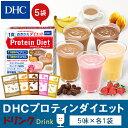 【最大P26倍以上+400pt開催】【DHC直販】 DHCプロティンダイエット 5袋入 【ダイエット 置き換え食品 ダイエットドリ…
