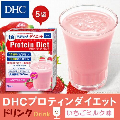 【最大P15倍以上&400pt開催】 【DHC直販】 DHCプロティンダイエット いちごミルク味 5袋入 ダイエット 置き換え食品 ダイエットドリンク(プロテイン)|置き換えダイエット プロテインダイエット ダイエット飲料 女性 ダイエット食品 プロテインドリンク