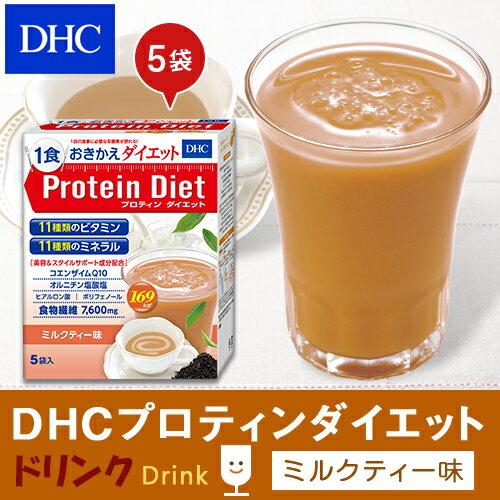 【最大P15倍以上&400pt開催】 【DHC直販】 DHCプロティンダイエット ミルクティー味 5袋入 ダイエット 置き換え食品 ダイエットドリンク(プロテイン)|置き換えダイエット プロテインダイエット ダイエット飲料 女性 ダイエット食品 プロテインドリンク