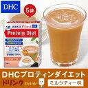 【店内P最大16倍以上&300pt開催】【DHC直販】 DHCプロティンダイエット ミルクティー味 5袋入 ダイエット 置き換え食…