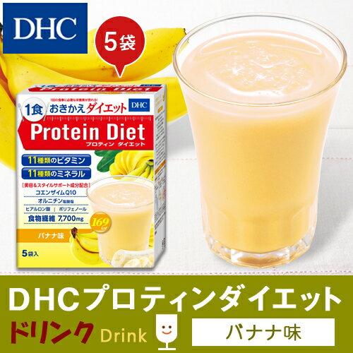 【最大P45倍以上&600pt開催】プロテインダイエット dhc【DHC直販】 DHCプロティンダイエット バナナ味 5袋入【ダイエット 置き換え食品 ダイエットドリンク】(プロテイン)