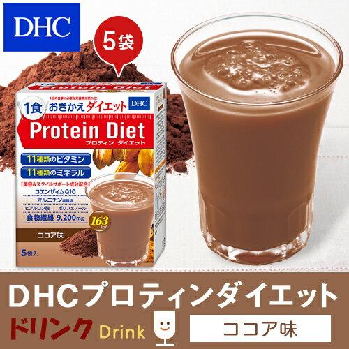 【最大P15倍以上&400pt開催】 【DHC直販】DHCプロティンダイエット ココア味 5袋入【ダイエット 置き換え食品 ダイエットドリンク】(プロテイン) プロテインダイエット ココア | 女性 置き換えダイエット 置き換え プロティン ダイエット食品 一食