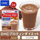 【店内P最大16倍以上&300pt開催】【DHC直販】DHCプロティンダイエット ココア味 5袋入【ダイエット 置き換え食品 ダ…