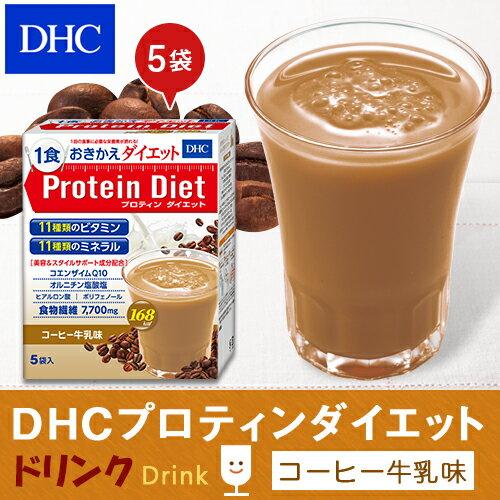 【最大P45倍以上&600pt開催】【DHC直販】DHCプロティンダイエット コーヒー牛乳味 5袋入 【ダイエット 置き換え食品 ダイエットドリンク】(プロテイン)