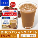 【店内P最大61倍以上&400pt開催】【DHC直販】 DHCプロティンダイエット コーヒー牛乳味 5袋入 ダイエット ダイエット…