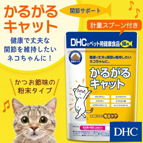 【最大P26倍以上&400pt開催】【DHC直販】ネコちゃんの軽やかな動きをサポート!猫用 国産 かるがるキャット newproduct   DHC dhc ディーエイチシー サプリ サプリメント ペットサプリ ペット ペット用品 その他 ねこサプリ 猫 関節 関節サポート ねこ ネコ