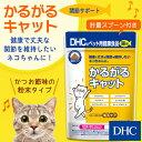 【最大P42倍以上+400pt開催】【DHC直販】ネコちゃんの軽やかな動きをサポート!猫用 国産 かるがるキャット newproduct