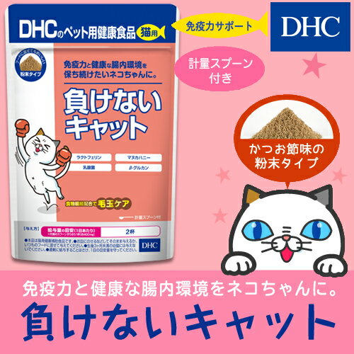 【最大P26倍以上&400pt開催】【DHC直販】そのままでも、フードに混ぜても!猫用 国産 負けないキャット newproduct   DHC dhc ディーエイチシー サプリ サプリメント ペットサプリ ペット ペット用品 その他 ねこサプリ 猫 腸内環境 乳酸菌 ねこ ネコ