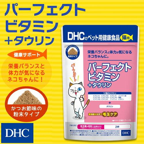 【最大P26倍以上&400pt開催】【DHC直販】1日に必要な栄養素を摂りたいネコちゃんに!猫用 国産 パーフェクトビタミン+タウリン newproduct   DHC dhc ディーエイチシー サプリ サプリメント ペットサプリ ペット ペット用品 その他 ねこサプリ 猫 毛玉ケア