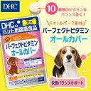 【店内P最大16倍以上&300pt開催】【DHC直販】10種類のビタミンをバランス良く 栄養が偏りがちのワンちゃんに 犬用 国産 パーフェクトビタミン オールカバー| DHC dhc サプリメント サプリ ペット 犬サプリ ペットサプリ ペット用品 犬のサプリ ディーエイチシー 犬用サプリ