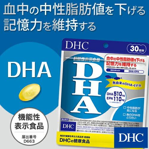 【最大P55倍以上&600pt開催】中性脂肪が気になる方、魚のDHAをとりたい方に!【DHC直販サプリメント】 DHA 30日分【機能性表示食品】 newproduct