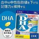 【最大P55倍以上&600pt開催】中性脂肪が気になる方、魚のDHAをとりたい方に!【DHC直販サプリメント】 DHA 30日分【機能性表示食品】 newpro...