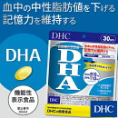DHA30日分【機能性表示食品】