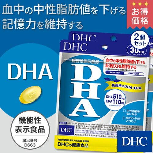 【店内P最大54倍以上&400pt開催】中性脂肪が気になる方、魚のDHAをとりたい方に!【お買い得】【DHC直販サプリメント】 DHA 30日分 2個セット【機能性表示食品】