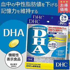 【店内P最大16倍以上&300pt開催】中性脂肪が気になる方、魚のDHAをとりたい方に!【お買い得】【DHC直販サプリメント】 DHA 30日分 2個セット【機能性表示食品】