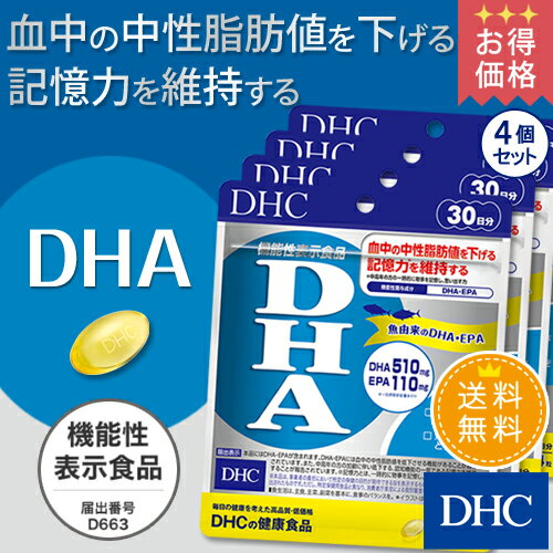 【店内P最大54倍以上&400pt開催】中性脂肪が気になる方、魚のDHAをとりたい方に!【送料無料】【お買い得】【DHC直販サプリメント】 DHA 30日分 4個セット【機能性表示食品】