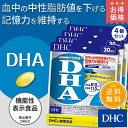 【店内P最大25倍以上&300pt開催】中性脂肪が気になる方、魚のDHAをとりたい方に!【送料無料】【お買い得】【DHC直販…