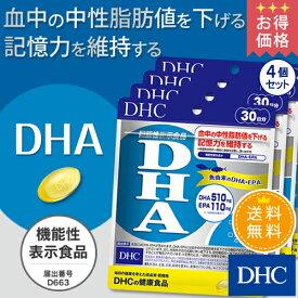 【店内P最大44倍以上&300pt開催】中性脂肪が気になる方、魚のDHAをとりたい方に!【送料無料】【お買い得】【DHC直販サプリメント】 DHA 30日分 4個セット【機能性表示食品】
