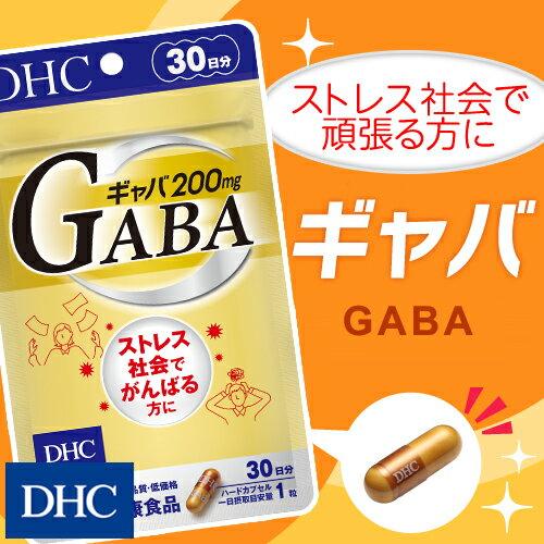 【最大P17倍以上&600pt開催】【DHC直販サプリメント】脳の中に多く存在しているアミノ酸の一種を手軽に ギャバ(GABA) 30日分