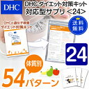 【最大P52倍以上&600pt開催】【DHC直販】【送料無料】それぞれの体質にきめ細かく対応したサプリメントダイエット対策キット対応型サプリ<24>