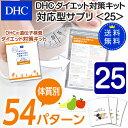 【最大P52倍以上&600pt開催】【DHC直販】【送料無料】それぞれの体質にきめ細かく対応したサプリメントダイエット対策キット対応型サプリ<25>