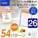 【最大P55倍以上&600pt開催】【DHC直販】【送料無料】それぞれの体質にきめ細かく対応したサプリメントダイエット対策キット対応型サプリ<26>